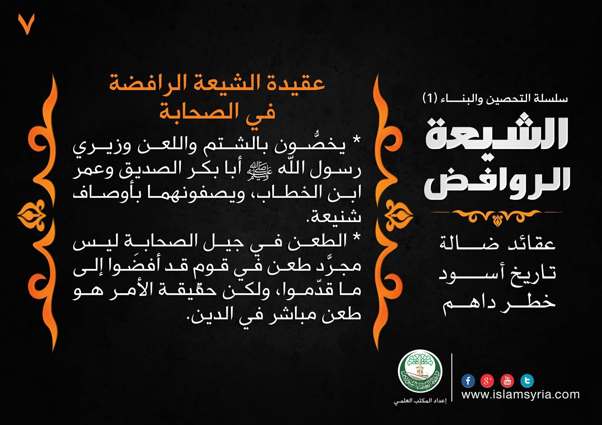 سلسلة التحصين والبناء -7- الشيعة الروافض
