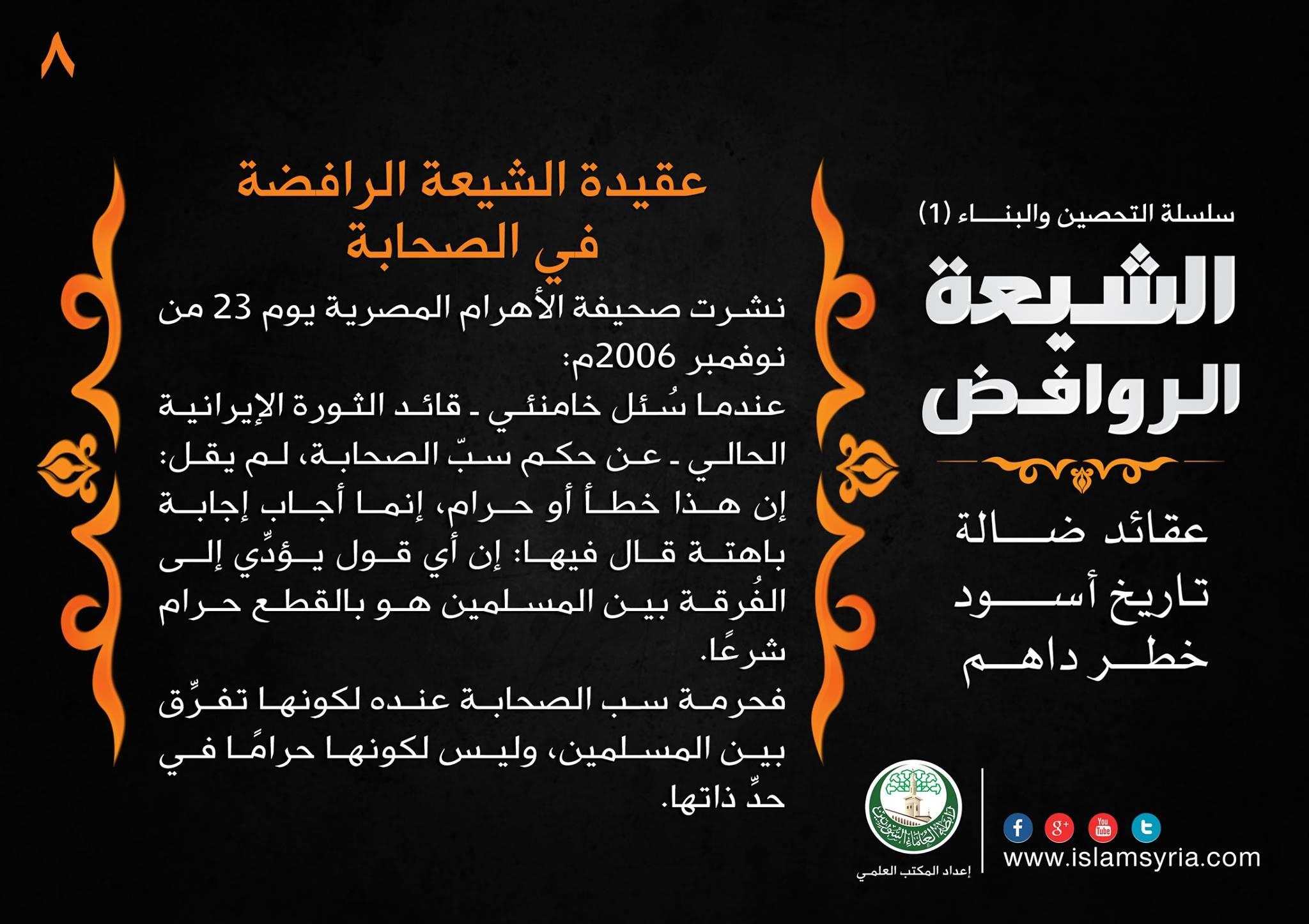 سلسلة التحصين والبناء -8- الشيعة الروافض