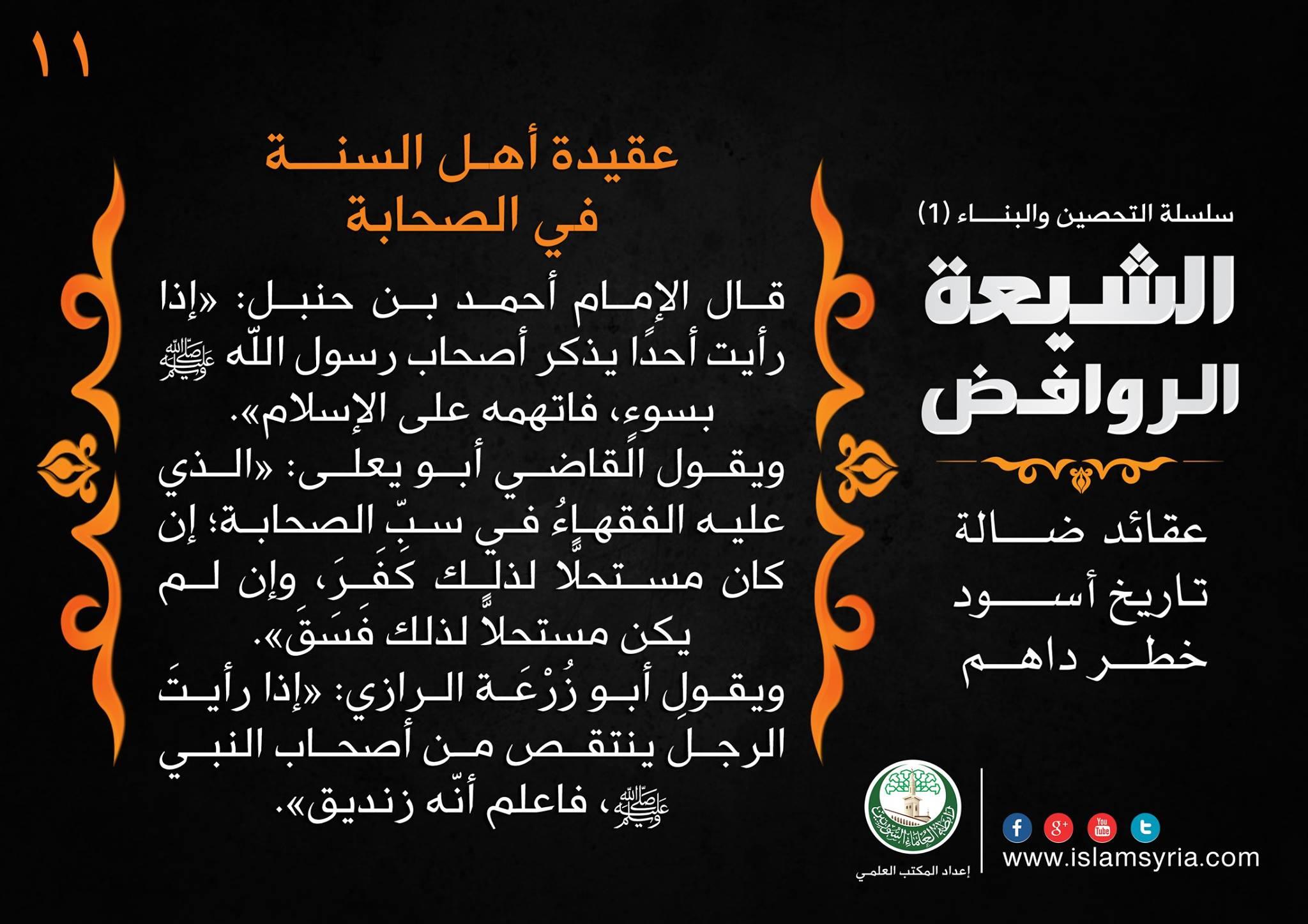 سلسلة التحصين والبناء -11- الشيعة الروافض
