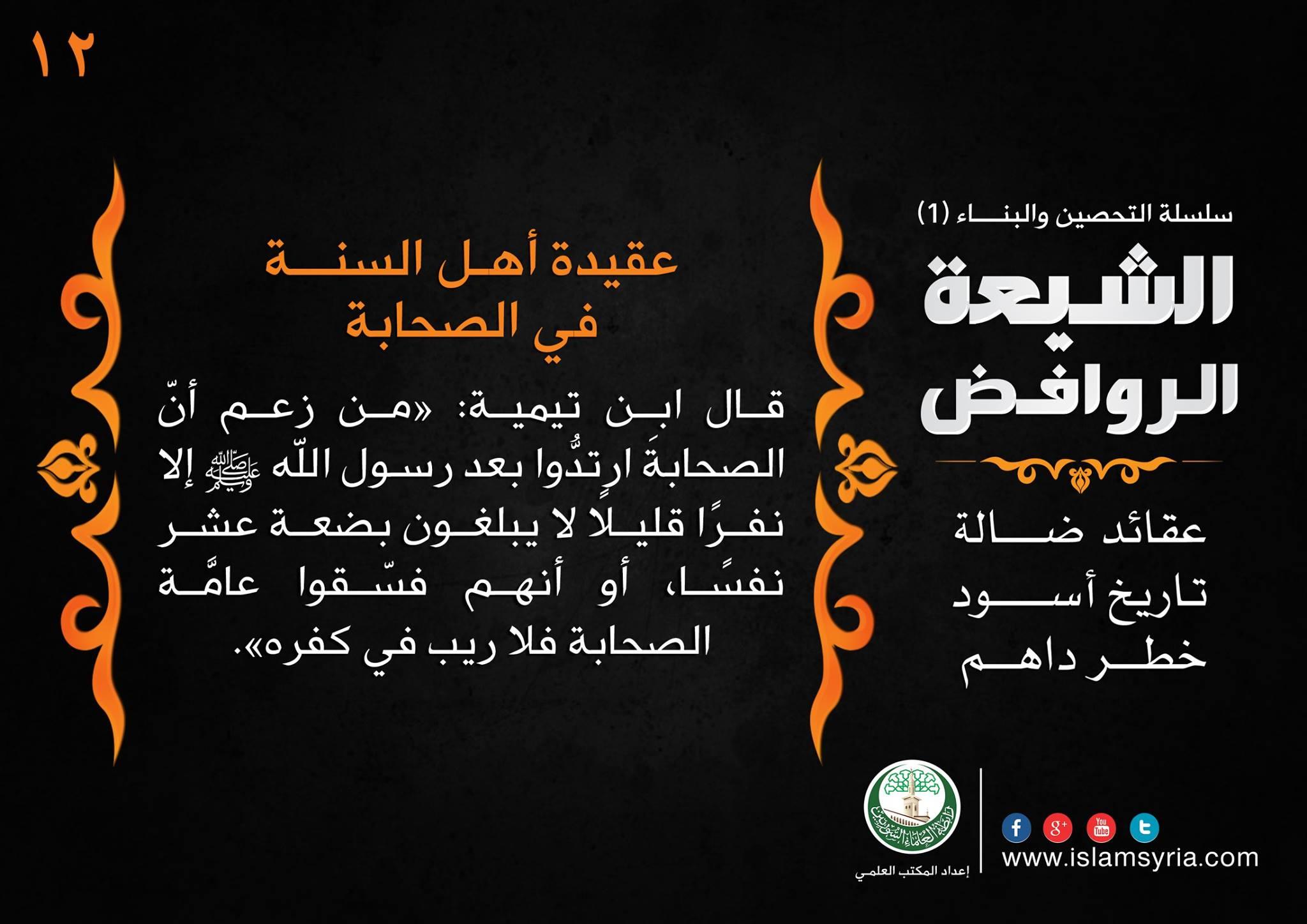 سلسلة التحصين والبناء -12- الشيعة الروافض