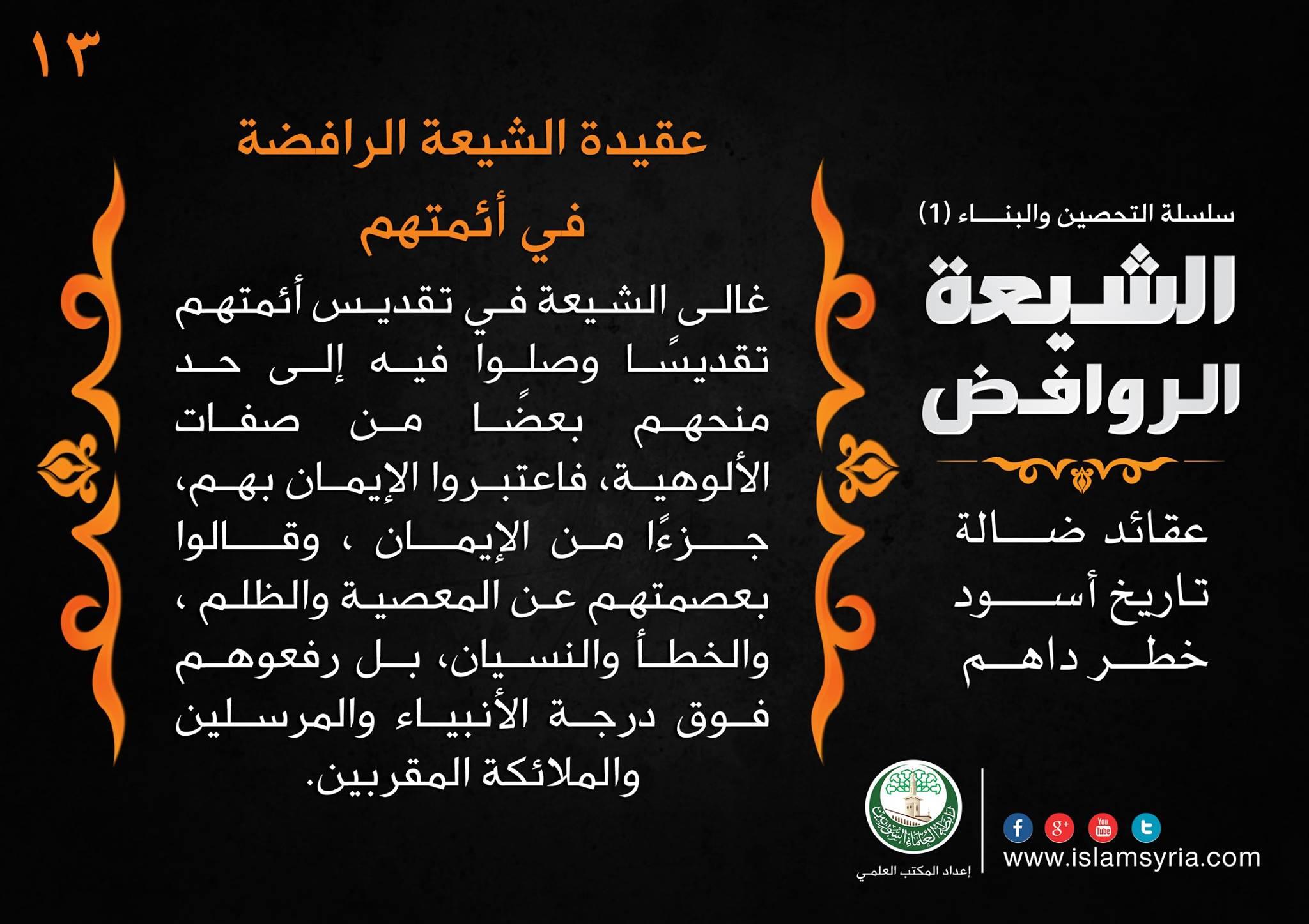 سلسلة التحصين والبناء -13- الشيعة الروافض