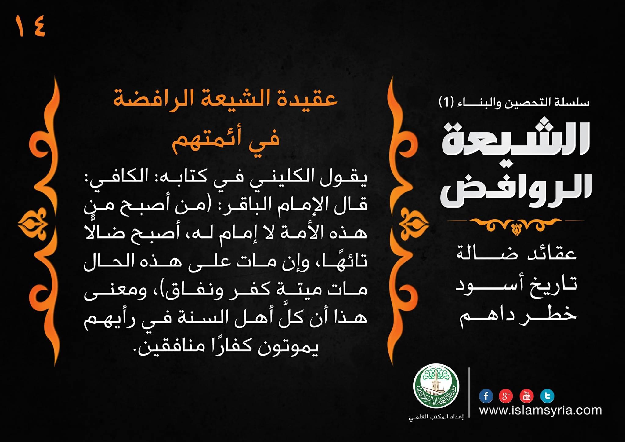 سلسلة التحصين والبناء -14- الشيعة الروافض