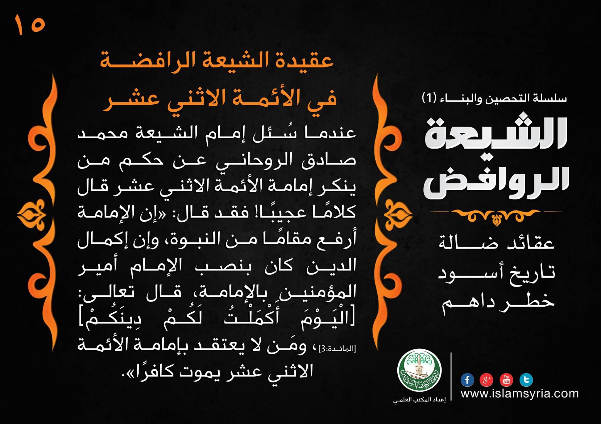 سلسلة التحصين والبناء -15- الشيعة الروافض
