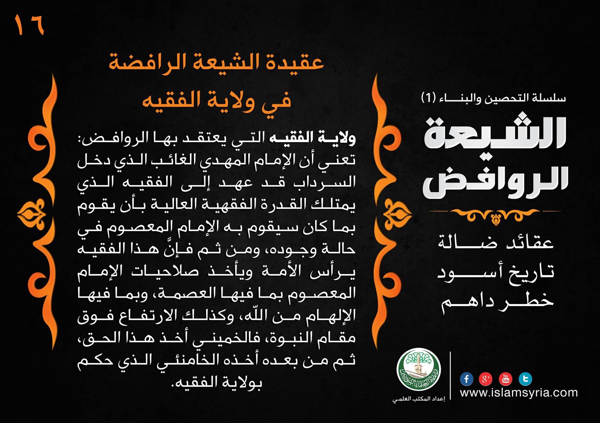 سلسلة التحصين والبناء -16- الشيعة الروافض