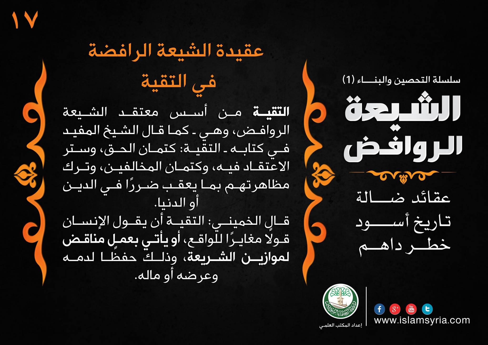 سلسلة التحصين والبناء -17- الشيعة الروافض