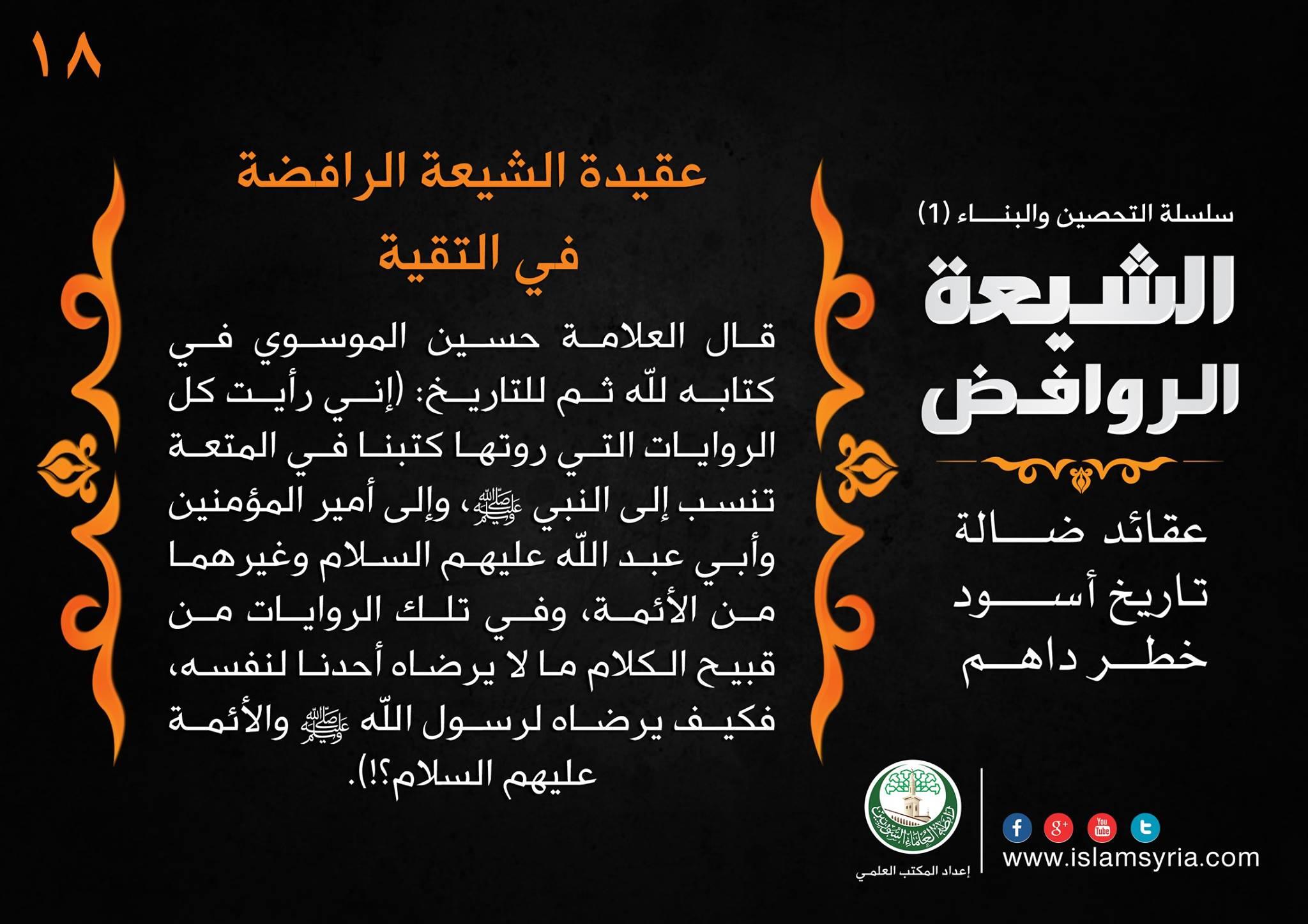 سلسلة التحصين والبناء -18- الشيعة الروافض