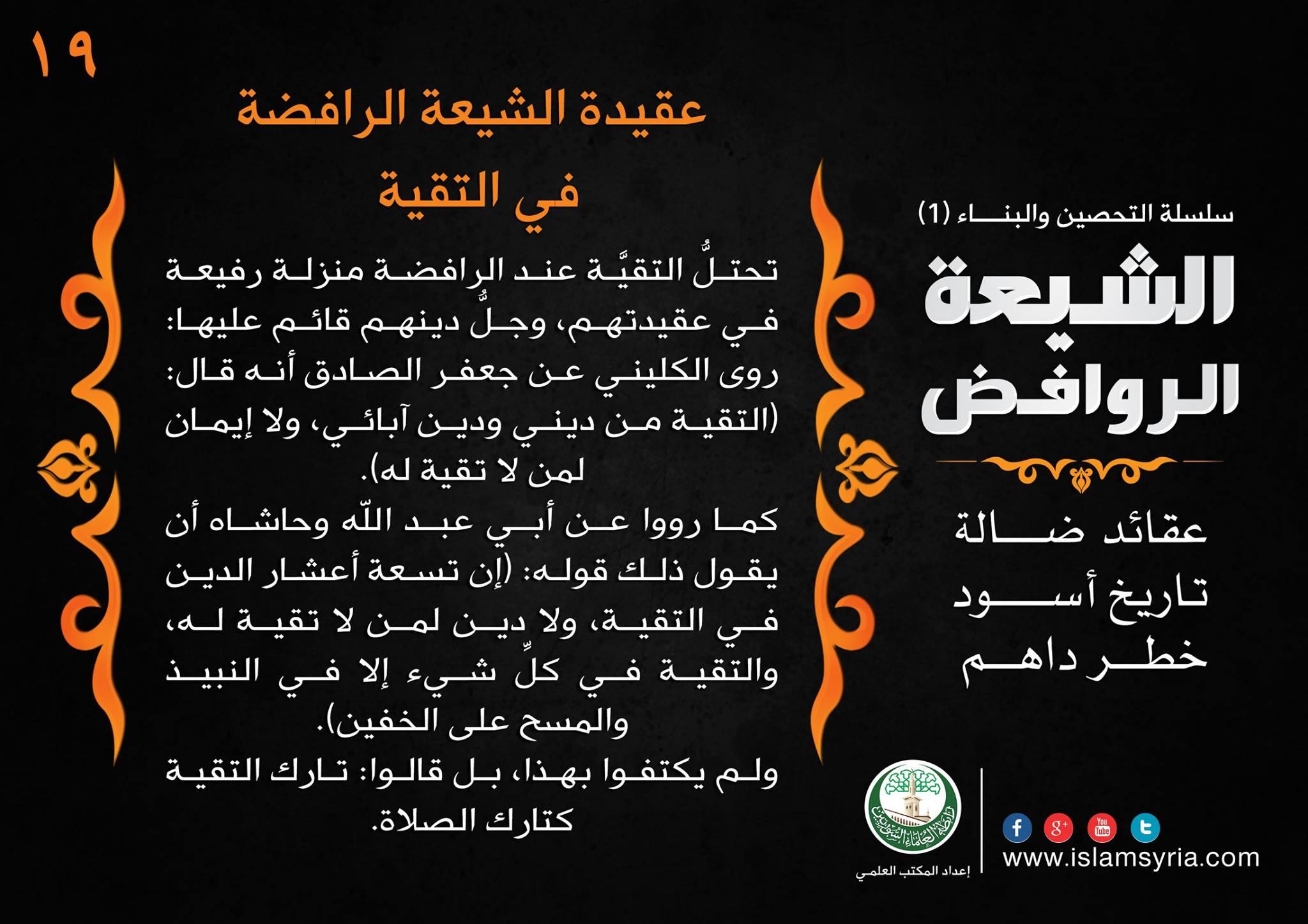 سلسلة التحصين والبناء -19- الشيعة الروافض