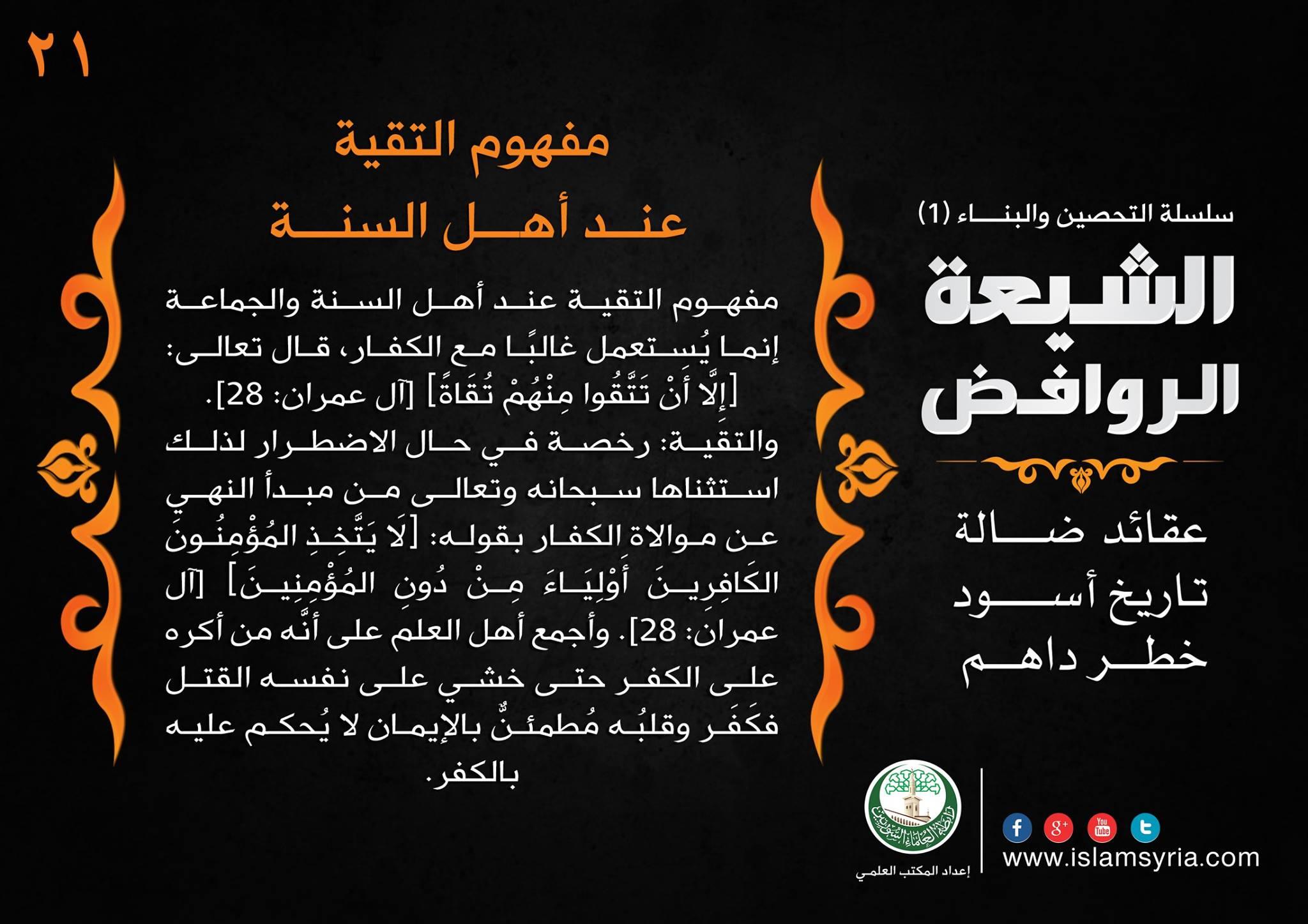 سلسلة التحصين والبناء -21- الشيعة الروافض