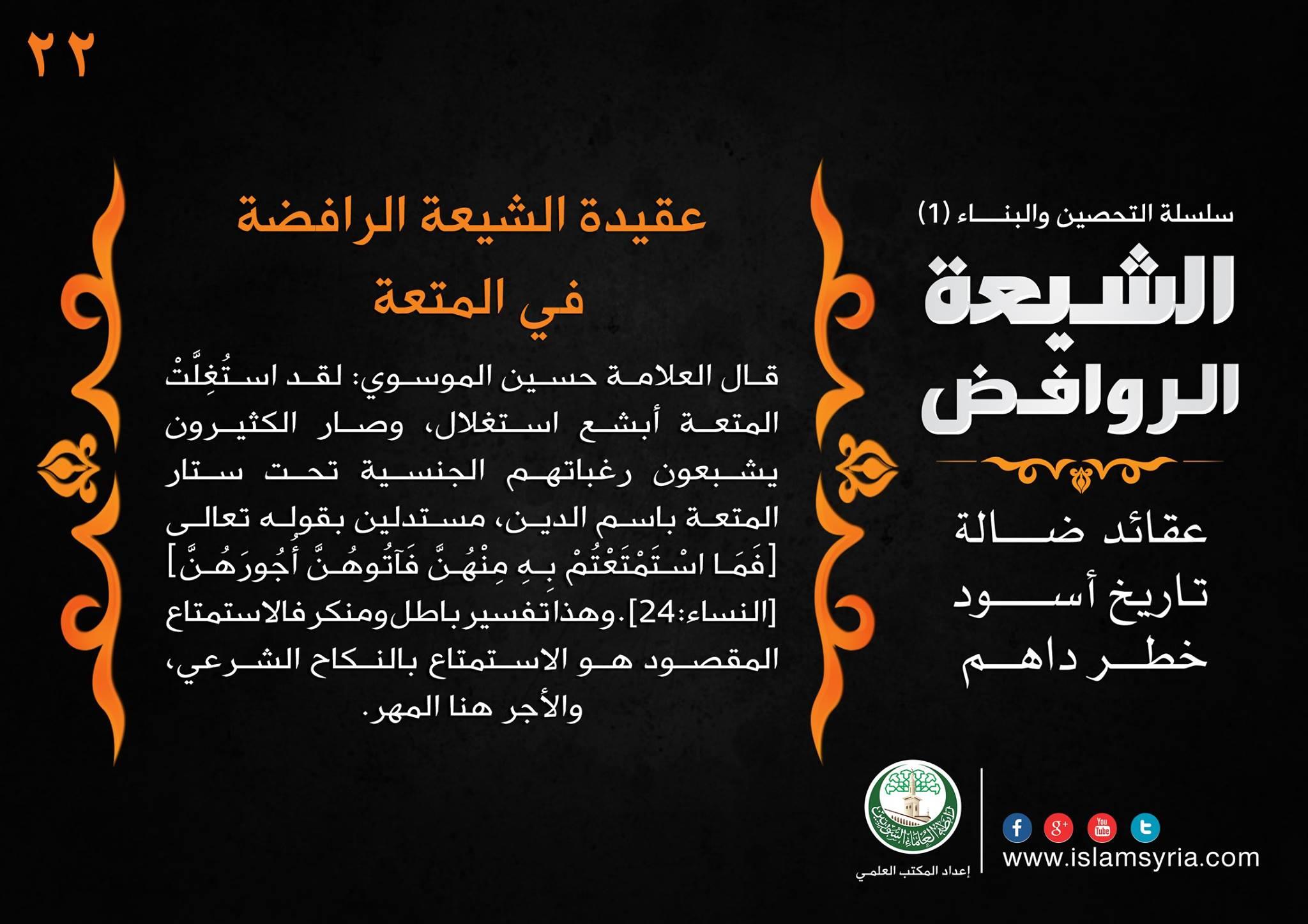 سلسلة التحصين والبناء -22- الشيعة الروافض