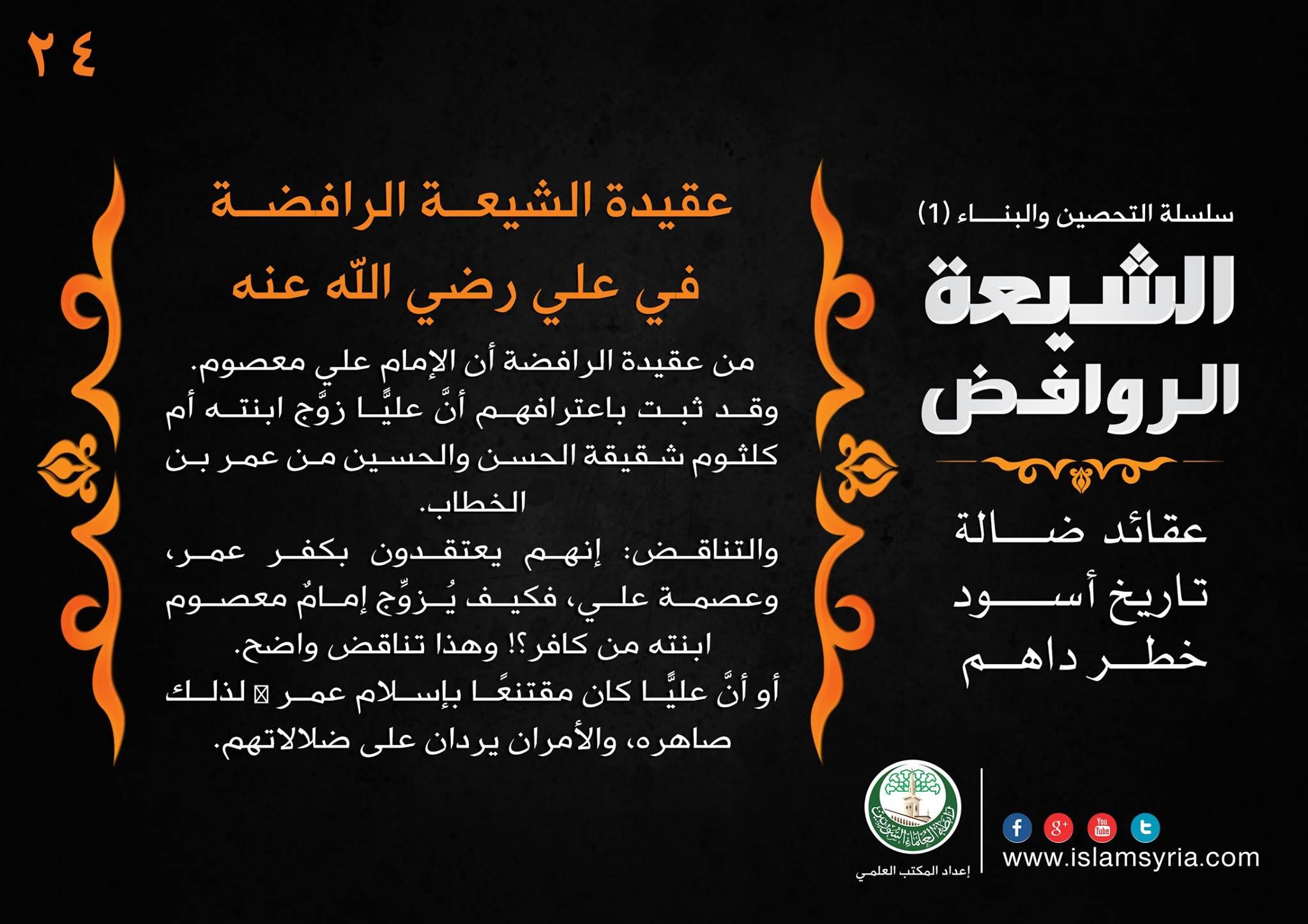 سلسلة التحصين والبناء -24- الشيعة الروافض