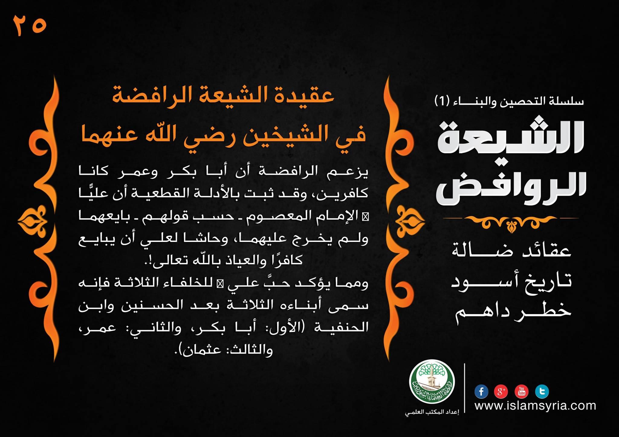 سلسلة التحصين والبناء -25- الشيعة الروافض