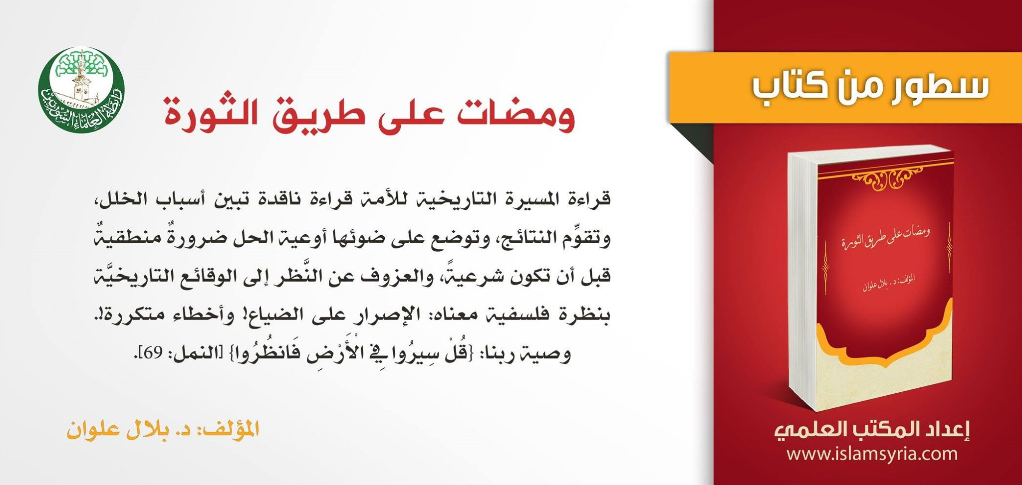 ومضات في طريق الثورة||د. بلال علوان