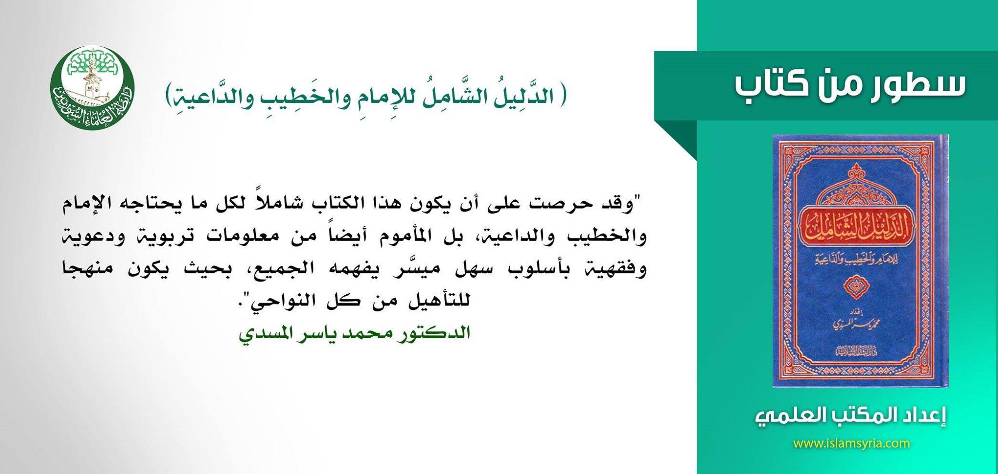 سطور من كتاب || الدليل الشامل ، للشيخ محمد ياسر المسدي