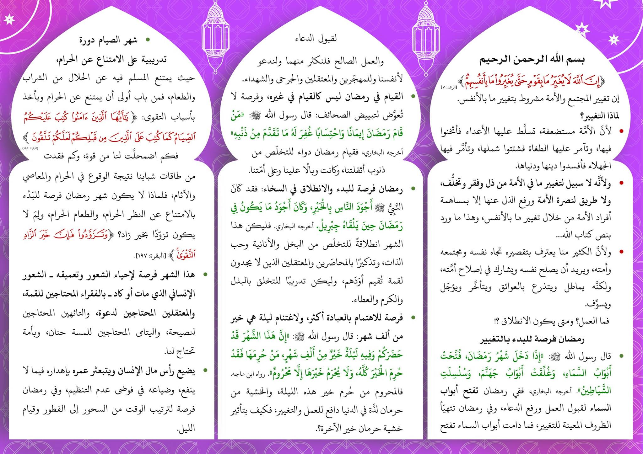 مطوية التغيير في رمضان