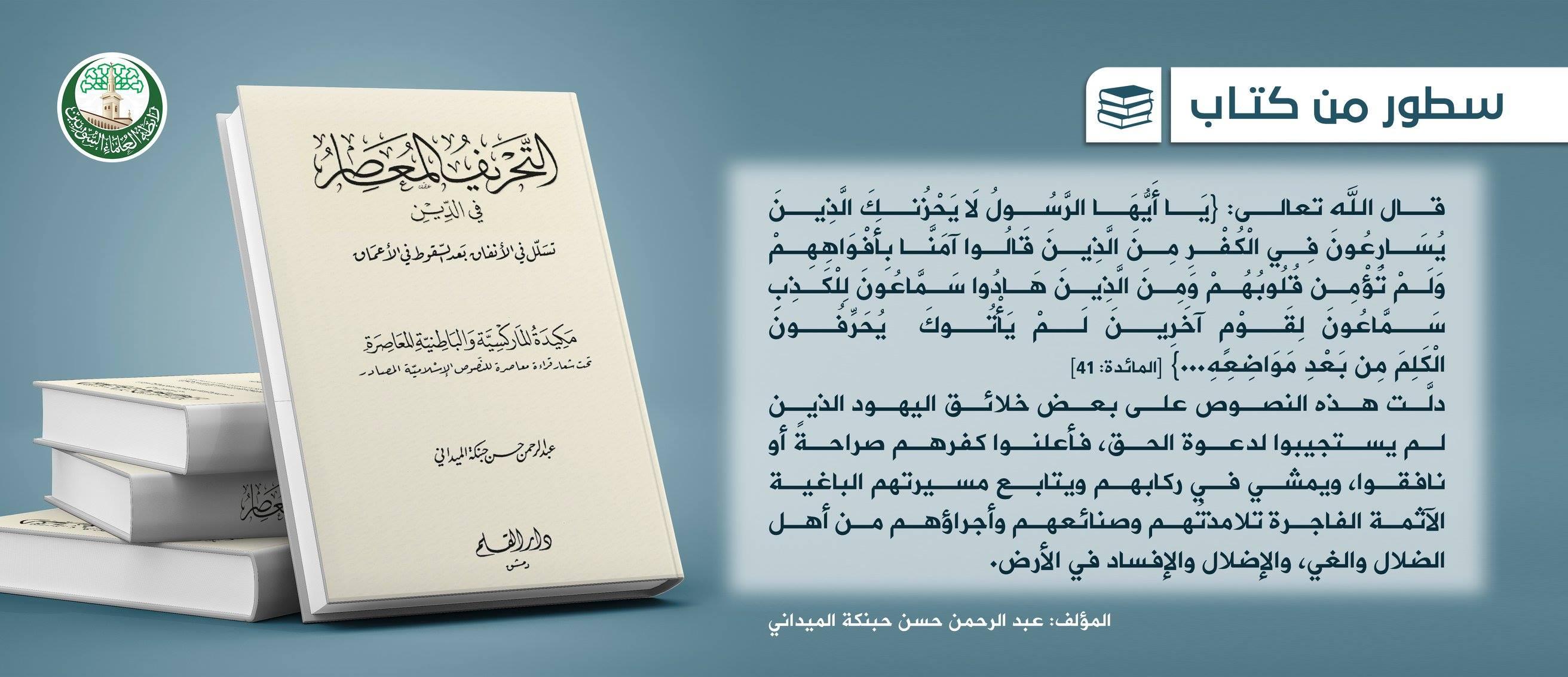 التحريف المعاصر - الشيخ عبد الرحمن حسن حبنكة الميداني