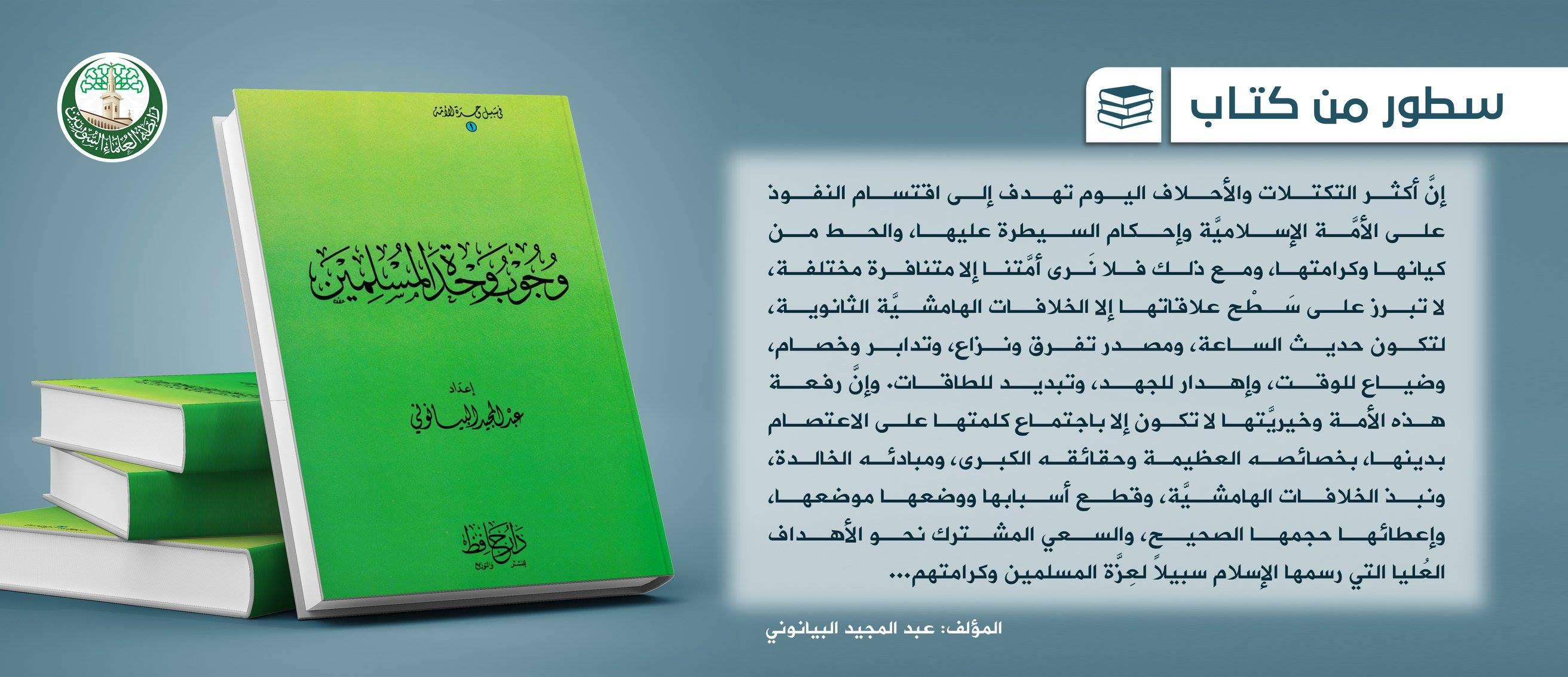 وجوب وحدة المسلمين المؤلف: عبد المجيد البيانوني