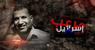 الشهيد أحمد الجعبري