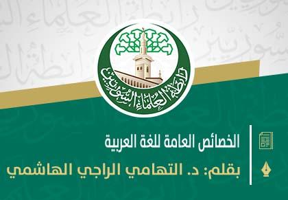 الخصائص العامة للغة العربية