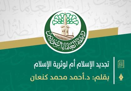 تجديد الإسلام أم لوثرية الإسلام