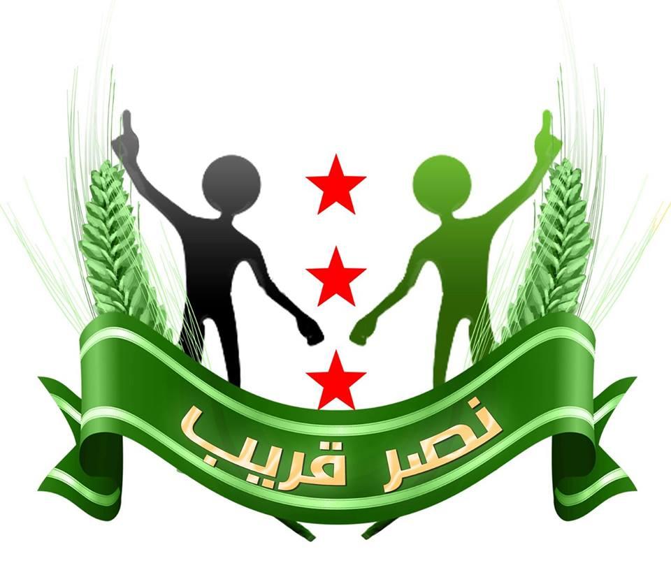 مشروع نصر قريب -2- شرطا النصر