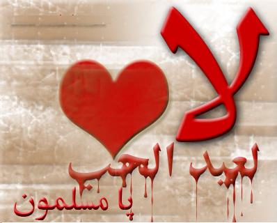 عيد الحب فتنة دين وعرض