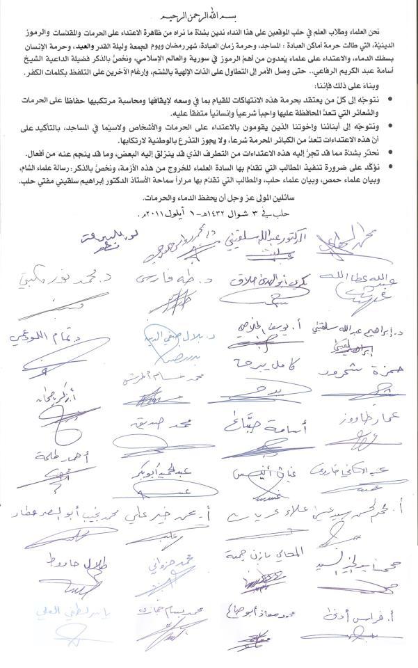 نداء العلماء وطلاب العلم في حلب حول انتهاك الحرمات والشعائر الدينية