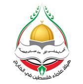 بيان صادر عن هيئة علماء فلسطين في الخارج حول العدوان الصهيوني على غزة وتحية للاسيرة هناء الشلبي