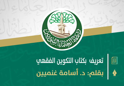 تعريف بكتاب التكوين الفقهي ، للجماعات الإرهابيّة المعاصرة ، المنتمية إلى الإسلام !