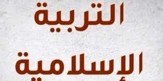 التربية الإسلامية وتحديات القرن الحادي والعشرين -3-