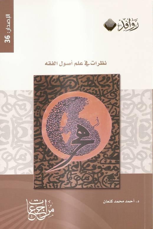 تعريف بكتاب : نظرات في علم أصول الفقه