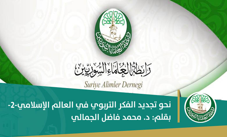 نحو تجديد الفكر التربوي في العالم الإسلامي-2-