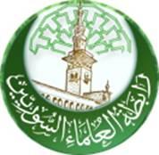 بيان رابطة العلماء السوريين في الرد على بيان وزارة الأوقاف السورية