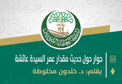 حوار مع الأخ الفاضل صلاح الدين الإدلبي حول حديث مقدار عمر السيدة عائشة(2)