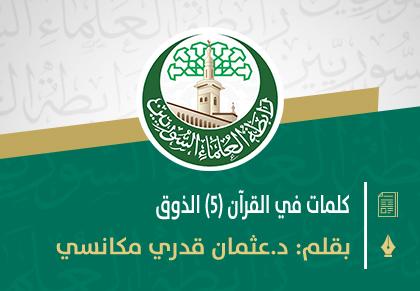 كلمات في القرآن (5) الذوق