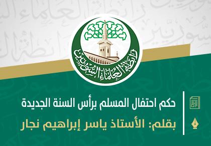 حكم احتفال المسلم برأس السنة الجديدة وحكم تهنئة المسلم للمسلم بها (3)