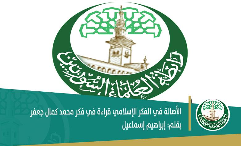 الأصالة في الفكر الإسلامي قراءة في فكر محمد كمال جعفر