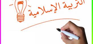 التربية الإسلامية وتحديات القرن الحادي والعشرين-1-