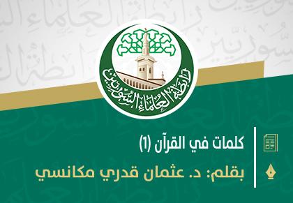 كلمات في القرآن (1)تفاعَلَ وتفعَّلَ