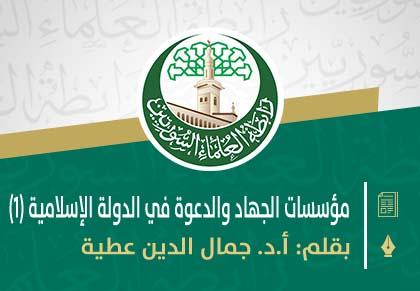 مؤسسات الجهاد والدعوة في الدولة الإسلامية (1)