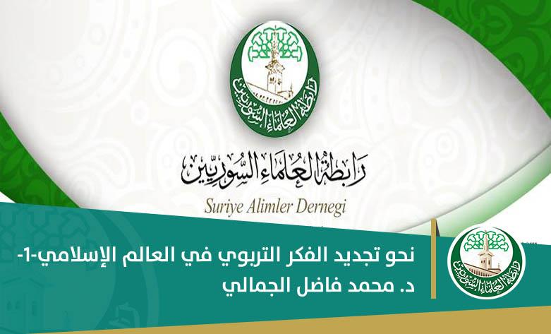 نحو تجديد الفكر التربوي في العالم الإسلامي-1-