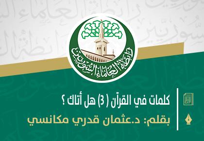 كلمات في القرآن (3) هل أتاك ؟