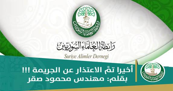 أخيرا تمَّ الاعتذار عن الجريمة !!!