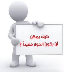 الحوار وآدابُه في الإسلام
