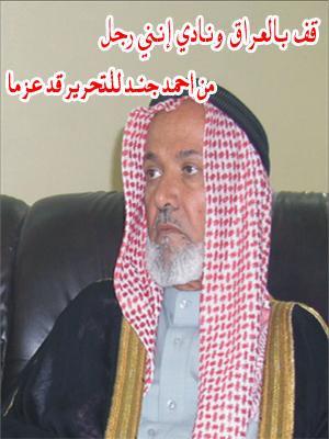 استنكاررابطة علماء سوريا مذكرة اعتقال الضاري - حارث الضاري ومذكرة اعتقاله