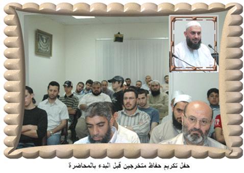 مجلس إجازة وتكريم في دار القرآن الكريم - بوصلة القرآن وواقع المسلمين.