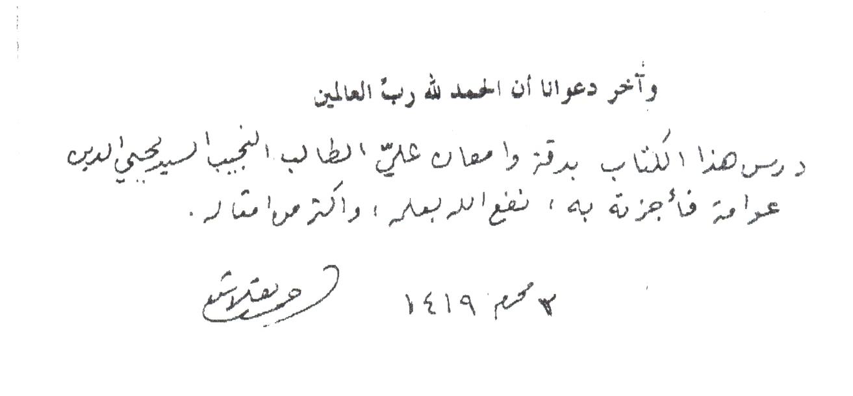 رابطة علماء سورية(المستقلة) تنعي العالم المربي الكبير الشيخ أحمد قلاش - ـ