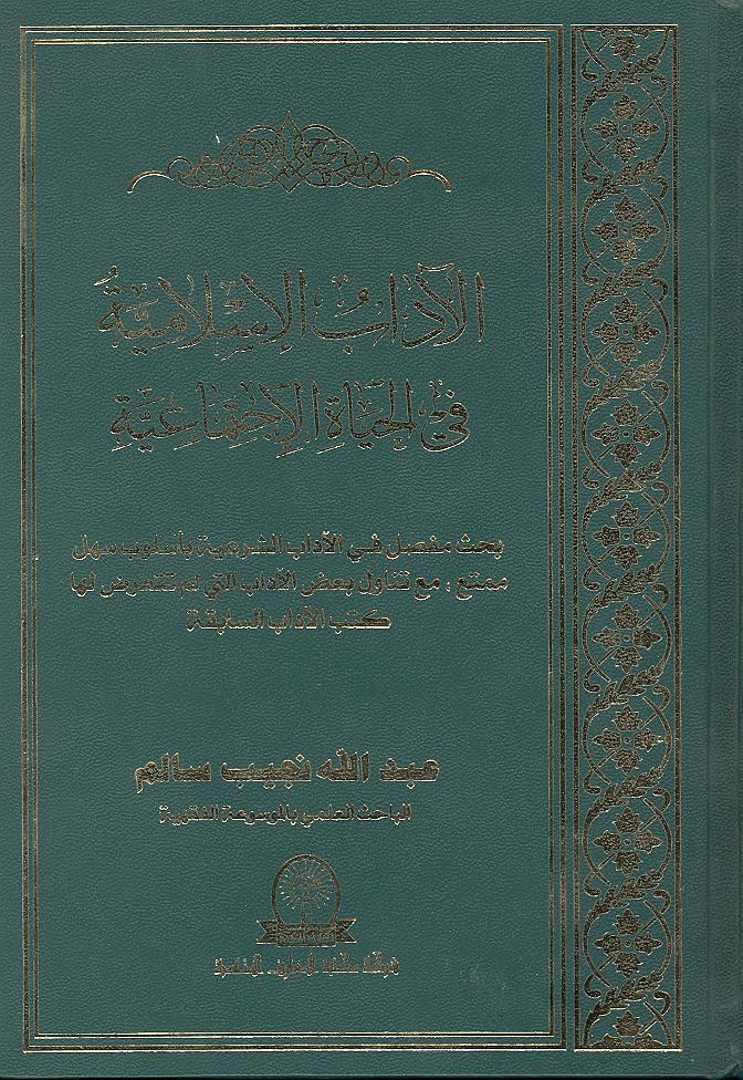 كتاب الآداب الإسلامية في الحياة الاجتماعية - خبر علمي ثقافي