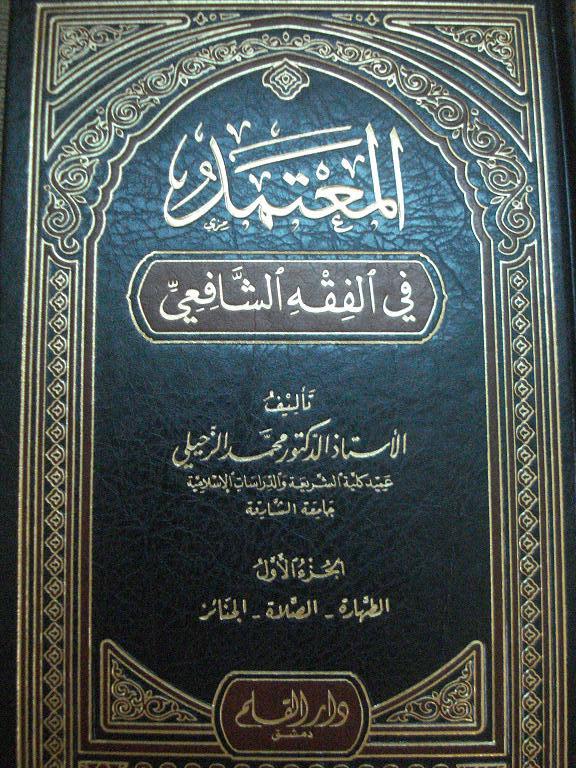 كتاب المعتمد في الفقه الشافعي - صدور كتاب جديد في الفقه الشافعي