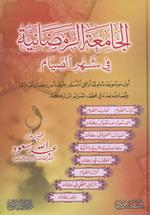 تعريف بكتاب الجامعة الرمضانية للأستاذ عبد الله مسعود - صدور كتاب جديد عن رمضان
