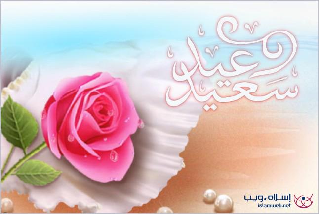 تهنئة رابطة علماء سورية المستقلة بعيد الفطر - رسالة تهنئة من الرابطة بمناسبة عيد فطر لعام 1429